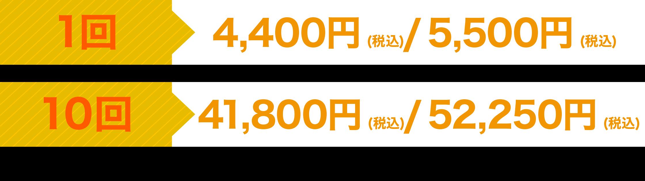 1回4,400円/5,500円 10回41,800円/52,250円